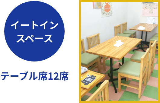 イートインスペース。テーブル12席