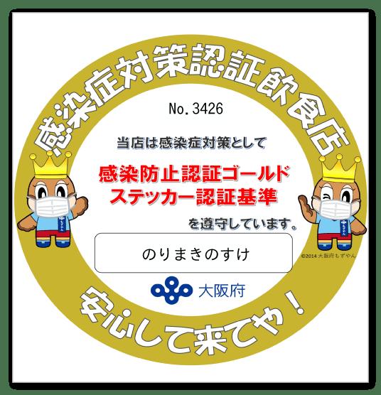 大阪府・感染防止宣言ステッカー